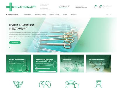 medstandart.ru web branding