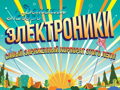 NIPK Electron: some illustrations for events vector illustration