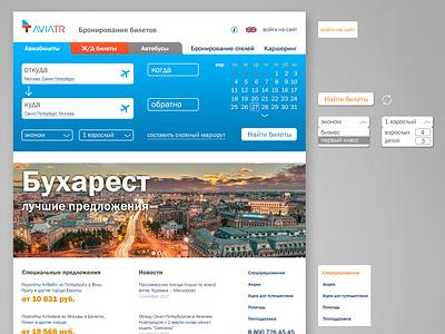 AVIATR travel fare aggregator concept ui web