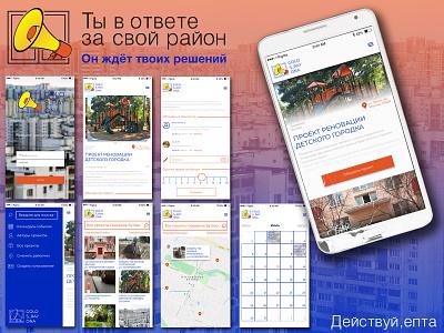 Голос Района app concept app ui ux