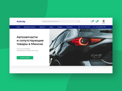 Auto Parts Store — Home page