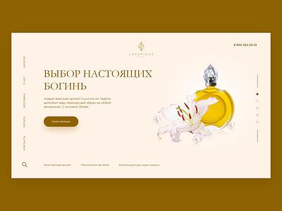 Perfume uiux dribbble uidesign uxdesign webdesign landing page concept illustration design ux ui first screen perfume fir website typography perfume fir