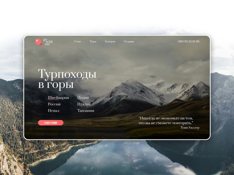 Go With Me web  design figma adobe xd ux ui landing page design
