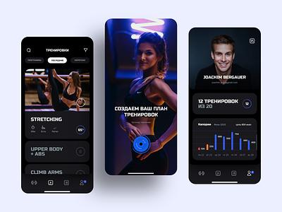Smartass | IOS App Design app design ios design ios icons workout sport design ux ui fitness gym exercise movements interface sketch activity app