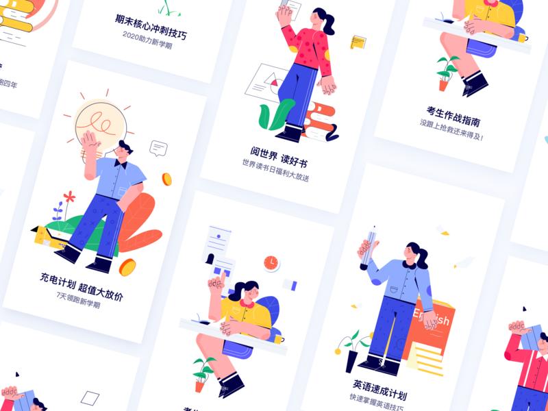 Illustration system - Guide page exploration ui illustration design