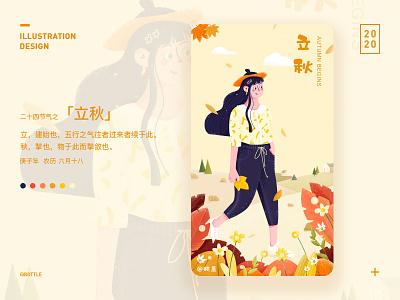二十四节气之「立秋」 the 24 solar terms girl illustration design