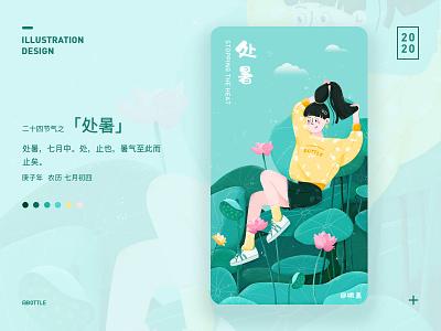 二十四节气之「处暑」 girl the 24 solar terms design illustration