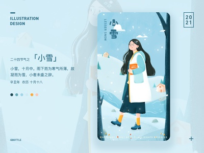 二十四节气之「小雪」 snow girl 24 solar terms illustration design