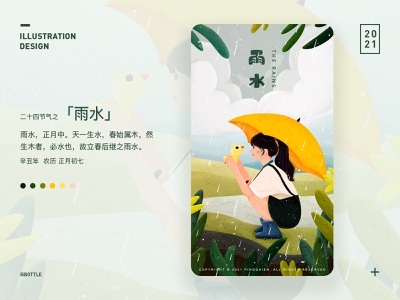 二十四节气之「雨水」 rain girl illustration design 24 solar terms