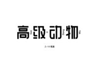 高级动物 - 字体设计