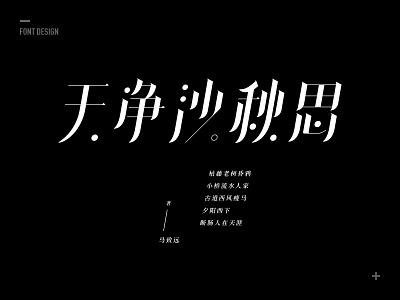 字体设计 - 天静沙秋思 fontdesign design