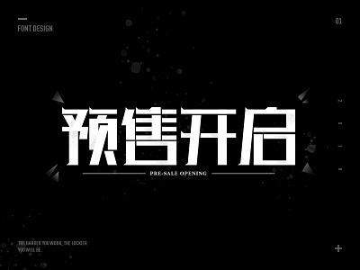 字体设计 - 预售开启 design fontdesign