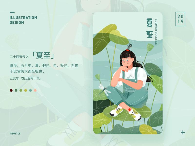 二十四节气之「夏至」 illustration design
