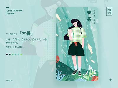 二十四节气之「大暑」 illustration design