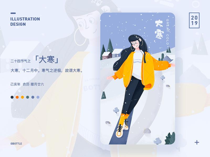 二十四节气之「大寒」 skiing girl snow illustration design