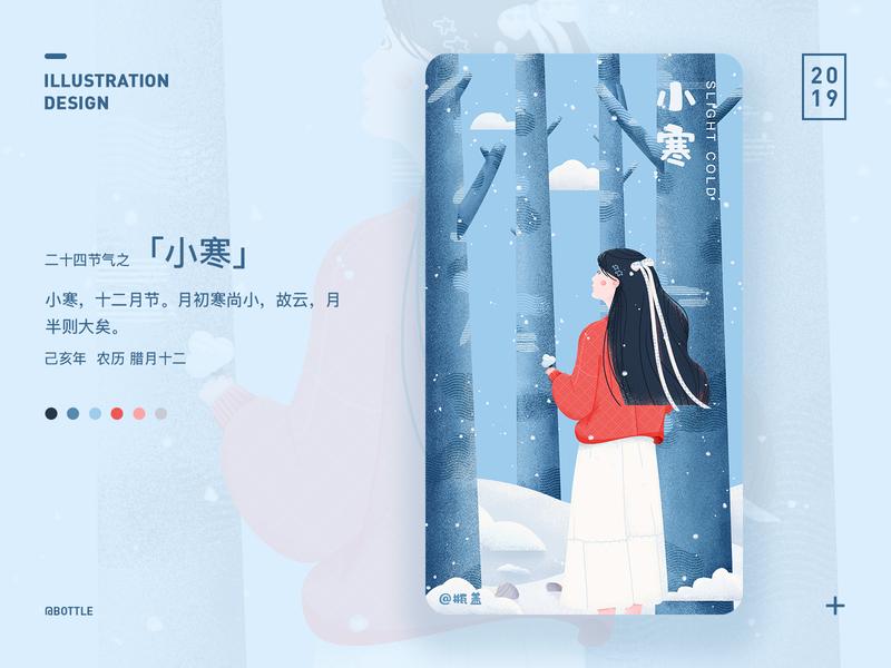 二十四节气之「小寒」 24 solar terms cloud snow girl illustration design