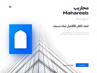 Mahareeb UX mahareeb map locations islam mosque blue saudi arabia ux