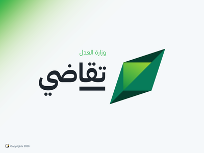 Taqadhi Logo green logo green justice ministry saudi arabia