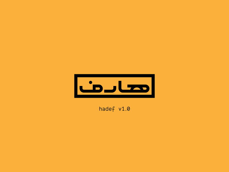 Hadef Project project management open source hadef mango yellow arabic logotype logotype arabic saudi arabia project