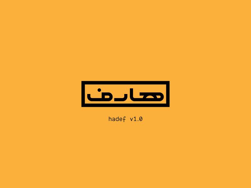 Hadef Project project management open source hadef mango yellow arabic logotype logotype arabic saudi arabia project