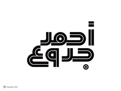 Ahmed Jadou - Arabic