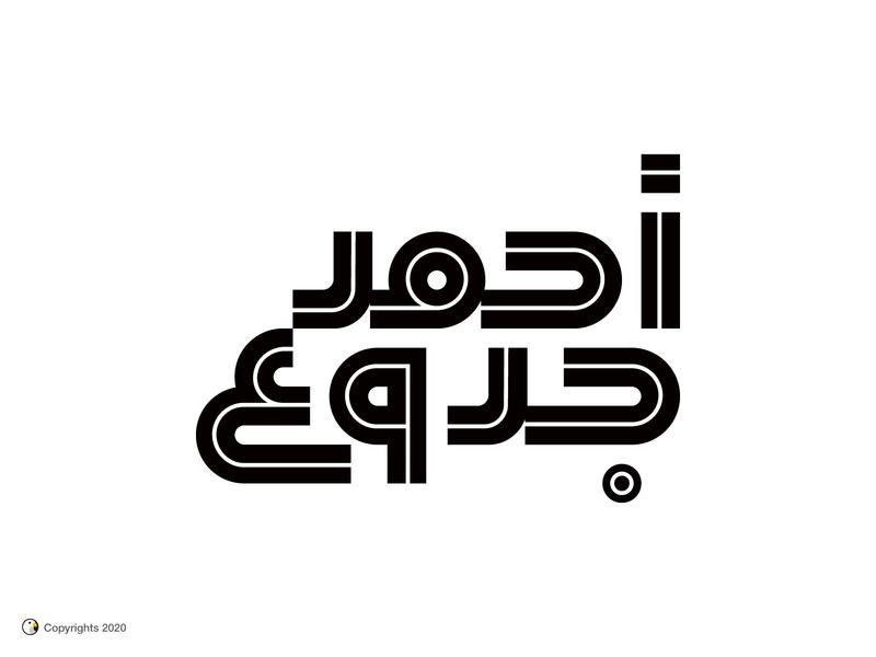 Ahmed Jadou - Arabic typography arabic saudi arabia jadou ahmed jadou