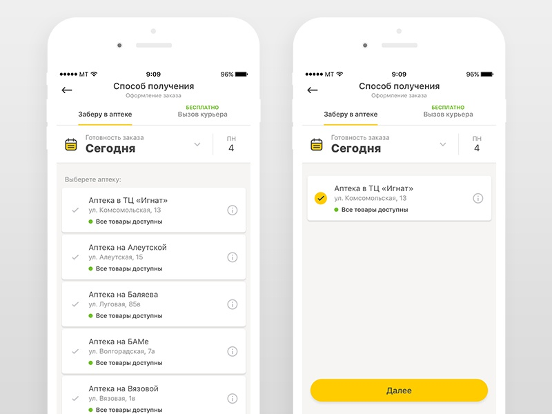 Receive the order // Pharmacy application mobile design commerce interface sketch pharma shop ux ui ordering order ios app
