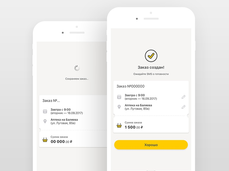 Screen with thanks // Pharmacy application mobile design app ios order ordering ui ux shop pharma sketch interface commerce