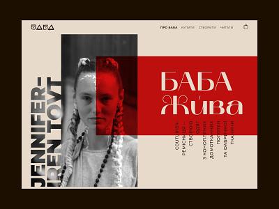 BABA Hemp Cloth shop website e-commerce typogaphy about main page hemp branding grids ux ui