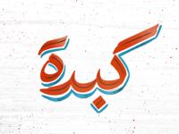 Arabic Street  Lettering