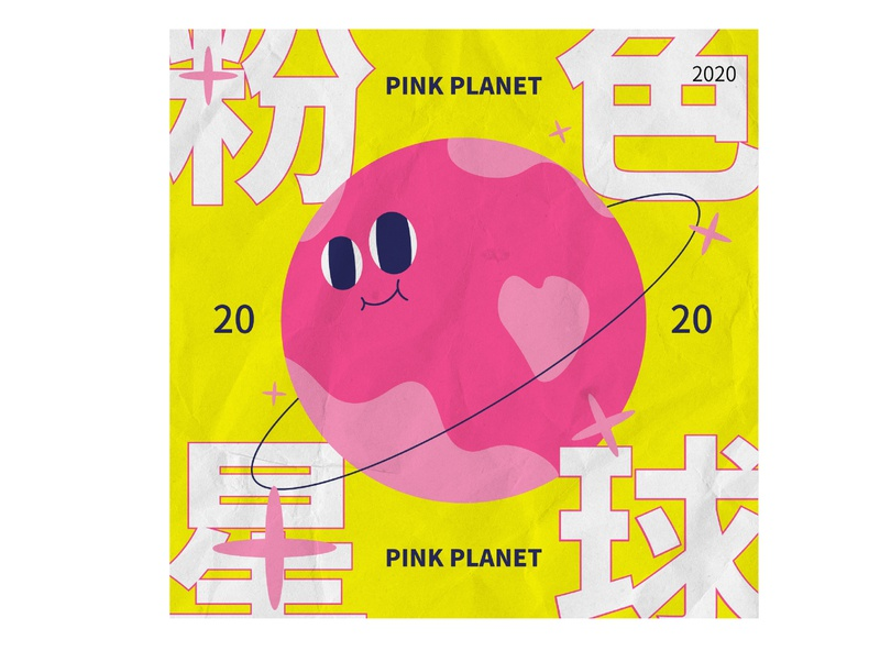 pink planet graphic design cute funny loving illustration