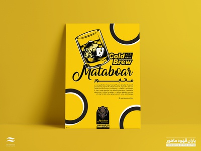 Mataboar Cold Brew poster