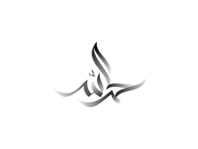 Alhamdulillah by yusuf refaiy dribbble alhamdulillah thecheapjerseys Image collections