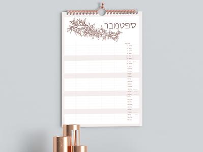 2020-2021 Overseas Hebrew Calendar relocation hebrew wall art print design illustration graphic design calendar