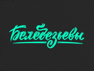 Белебезьевы cyrilic lettering cyrilic lettering letters logo family
