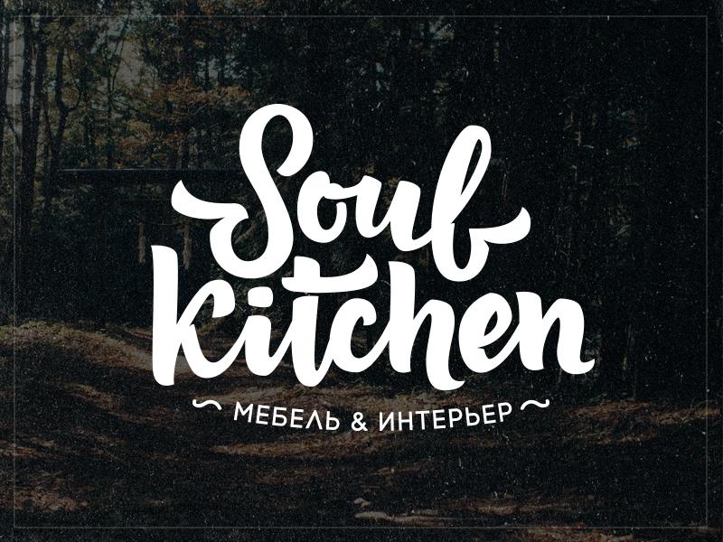 Soul Kitchen logo interior furniture kitchen soul brush brushlettering lettering logo