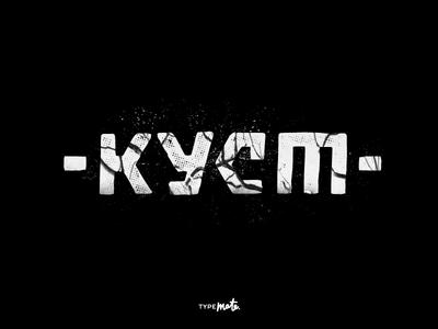 КУСТ behance bush logotype logo type custom type typography calligraphy lettering typemate