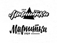 Magnitka cyrillic logotype logo type custom type typography calligraphy lettering typemate