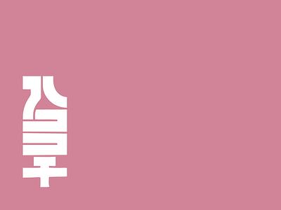 Kamyameha - KMMH // Logo lettering typography logo vector illustrator design branding