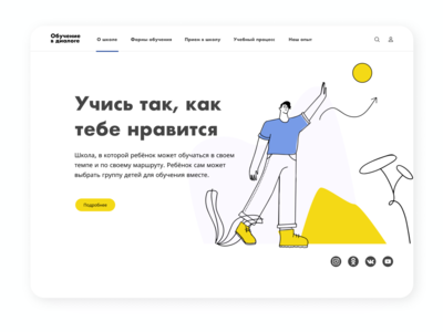 Обучение в диалоге minimalism user interface design ux neumorphism illustration school website figma design webdesign ui