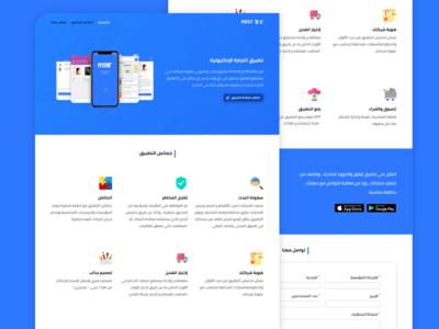 MEST EC App Landing Page