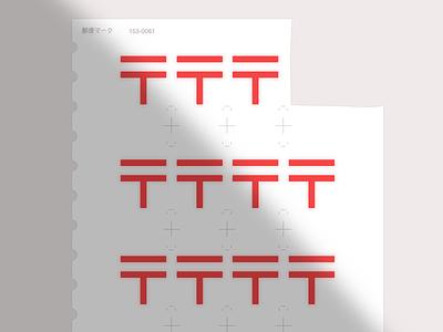 〒 postal mark 〒