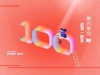 100  天设计挑战