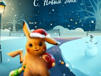 Pikachu at winter