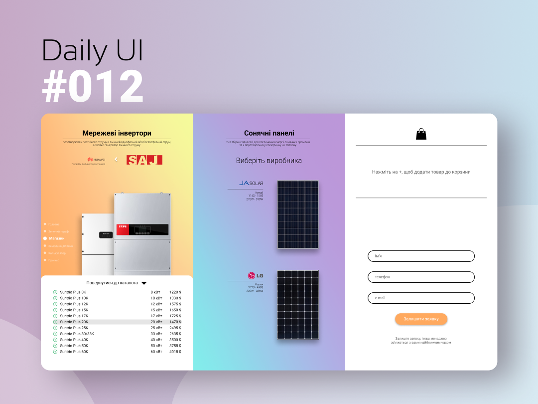 Daily Ui #012 shop web design web app ui figma design figmadesign daily ui daily 100 challenge dailyui