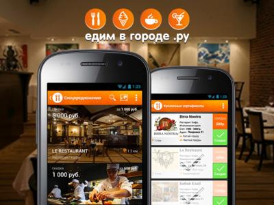 Coupon app for restaurants