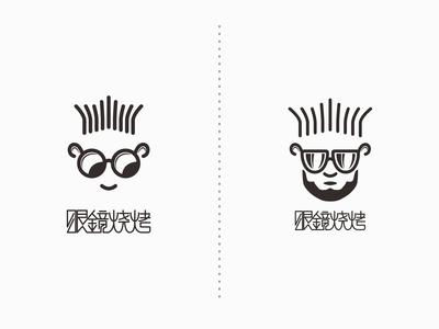 眼镜烧烤 logo design