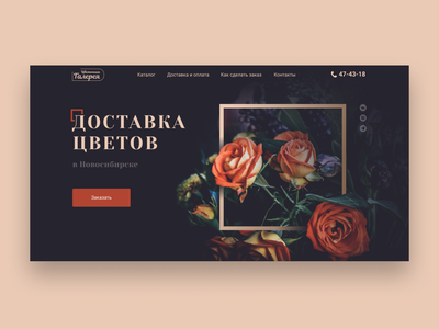 Flowers delivery. Design concept website webdesign flowers mainscreen