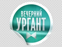 Urgant Show / Channel One Russia