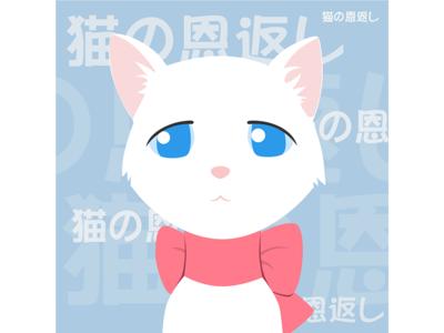 猫の恩返し/The cat returns-Yuki